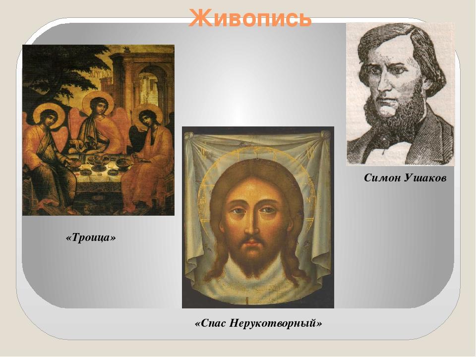 Живопись Симон Ушаков «Спас Нерукотворный» «Троица»
