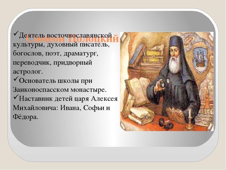 Симеон Полоцкий Деятель восточнославянской культуры, духовный писатель, бого...
