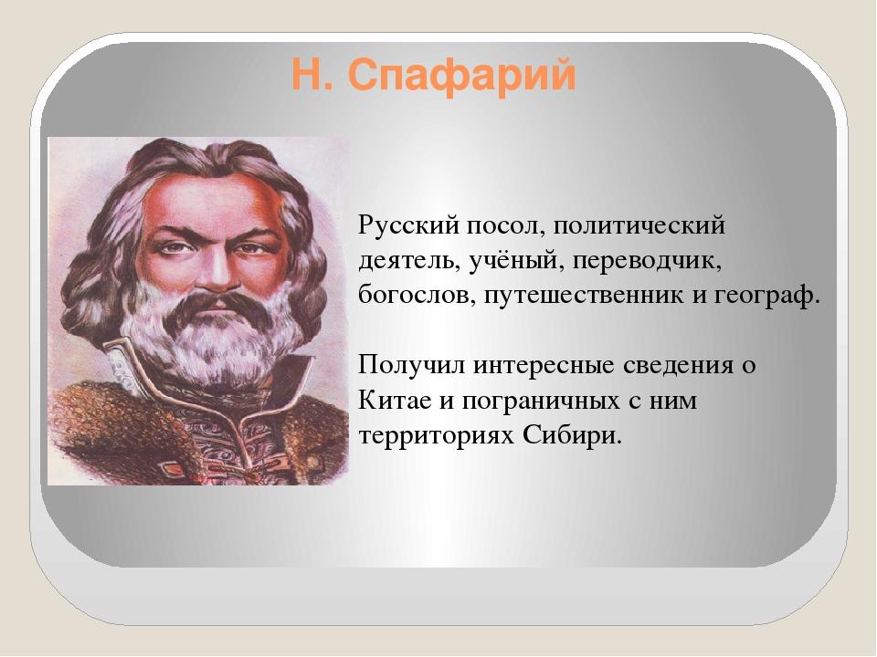 Н. Спафарий Русский посол, политический деятель, учёный, переводчик, богослов...