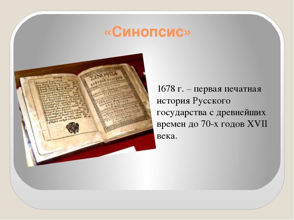 «Синопсис» 1678 г. – первая печатная история Русского государства с древнейши...