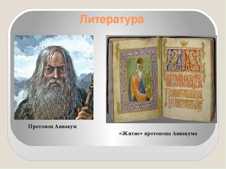 Литература «Житие» протопопа Аввакума Протопоп Аввакум