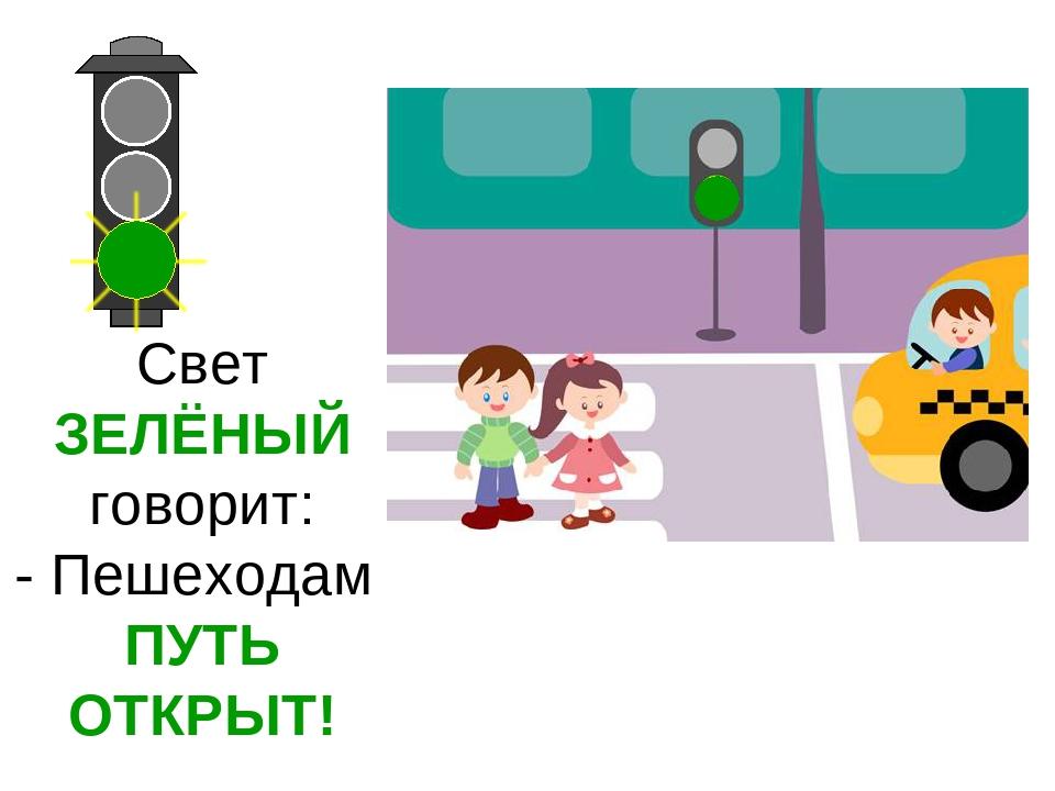 Картинка переходи дорогу на зеленый свет