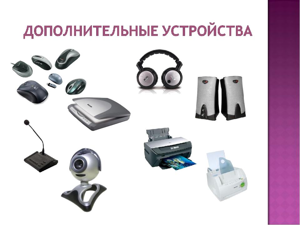 Картинки компьютера и периферийных устройств