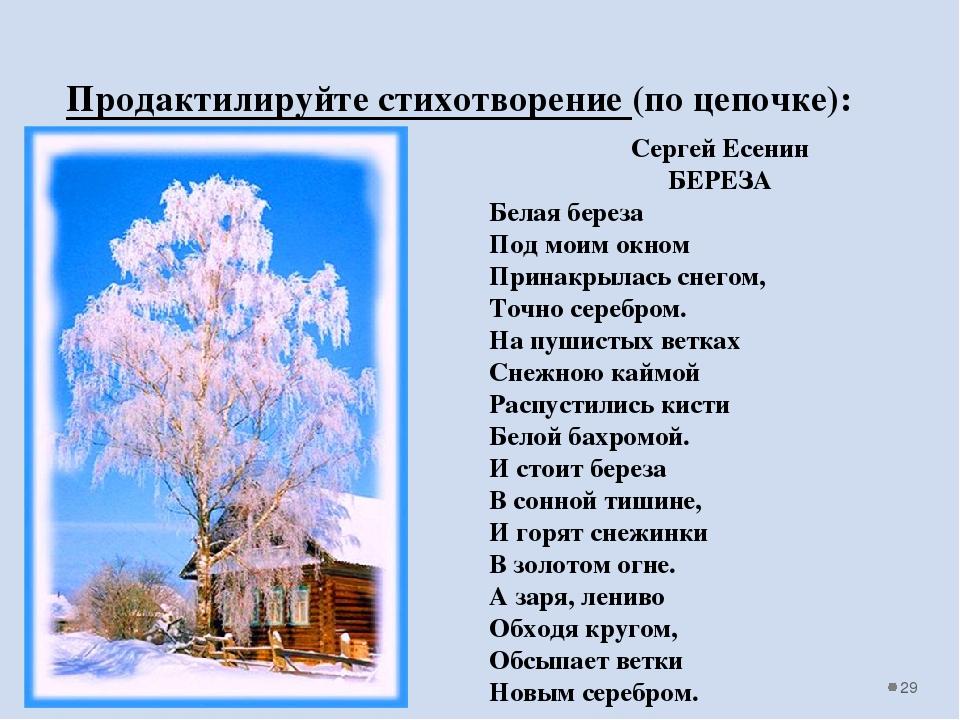 его есенин береза стих с картинкой пользователя леша