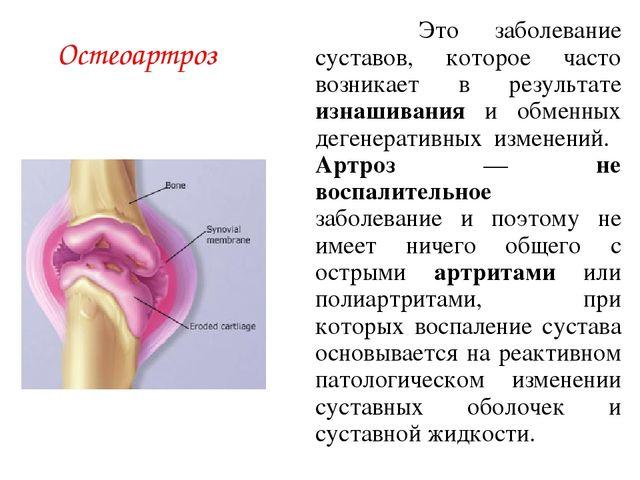 Дегенеративные изменения тазобедренных суставов лечение