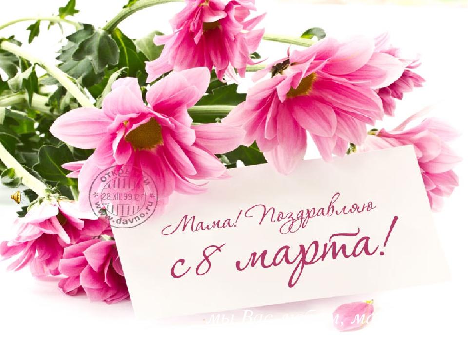 Поздравление маме в праздник 8 марта