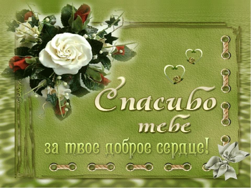 Православные открытки с благодарностью