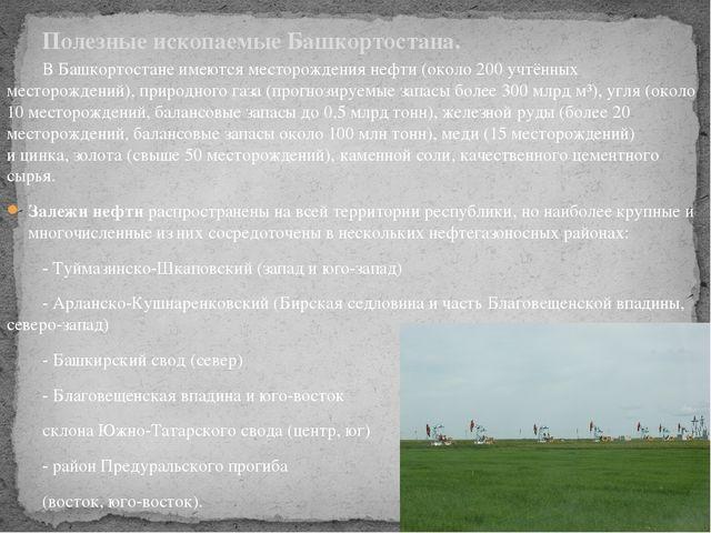 Презентация по географии на тему Рельеф Республики Башкортостан  В Башкортостане имеются месторождения нефти около 200 учтённых месторождени