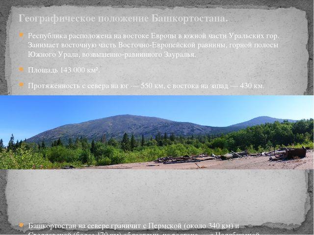 Презентация по географии на тему Рельеф Республики Башкортостан  Республика расположена на востоке Европы в южной части Уральских гор Занимае Башкортостан характеризуется многообразием