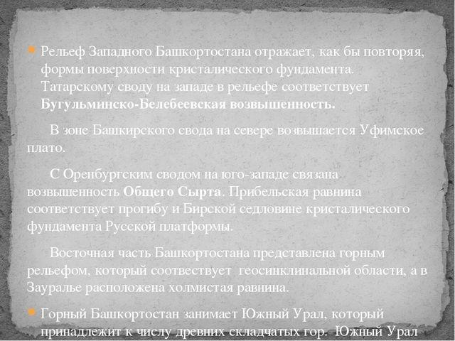 Презентация по географии на тему Рельеф Республики Башкортостан  Рельеф Западного Башкортостана отражает как бы повторяя формы поверхност