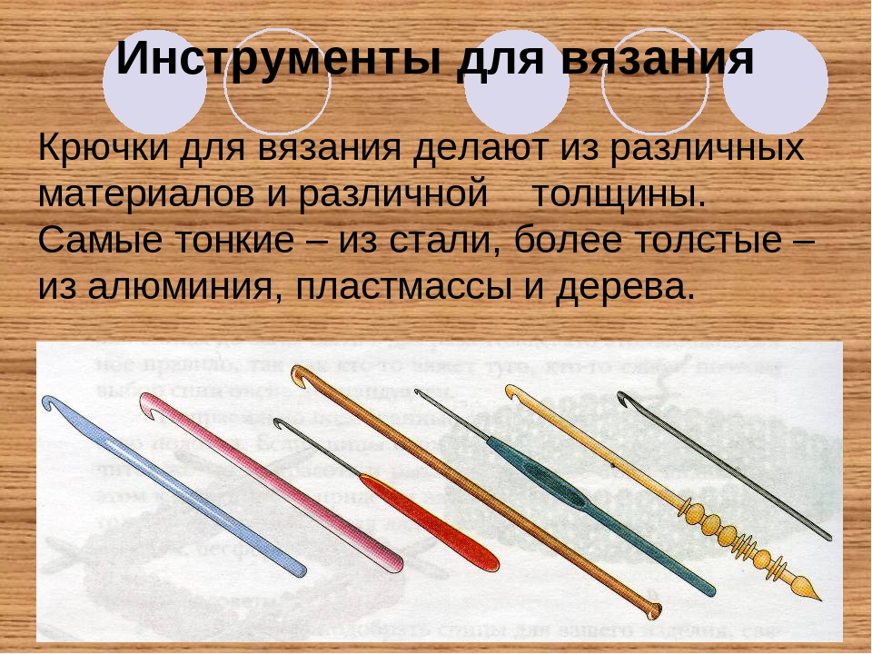 Приспособления для вязания крючком