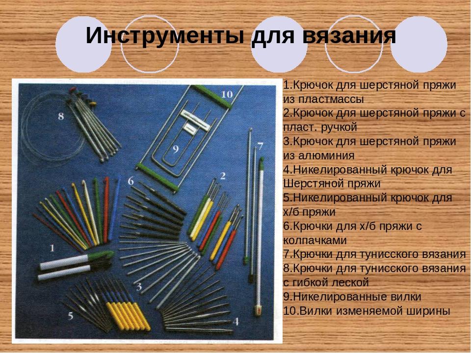 Что нужно для вязание на спицах