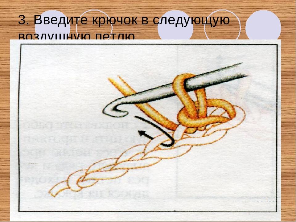 Что такое вязание крючком проект 551