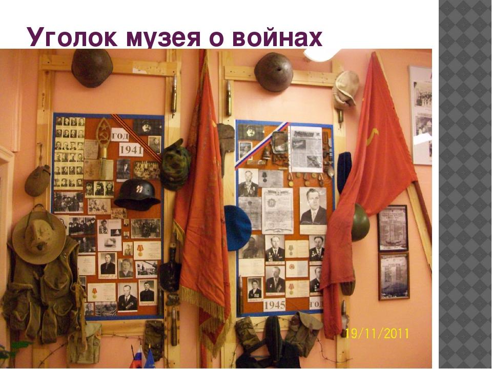 Уголок музея картинки