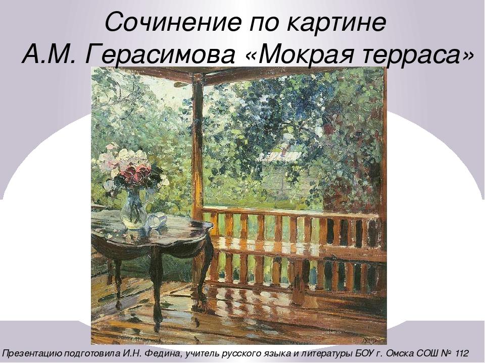 Сочинение по картине А.М. Герасимова «Мокрая терраса» Презентацию подготовила...