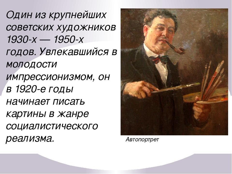 Автопортрет Один из крупнейших советских художников 1930-х — 1950-х годов. Ув...