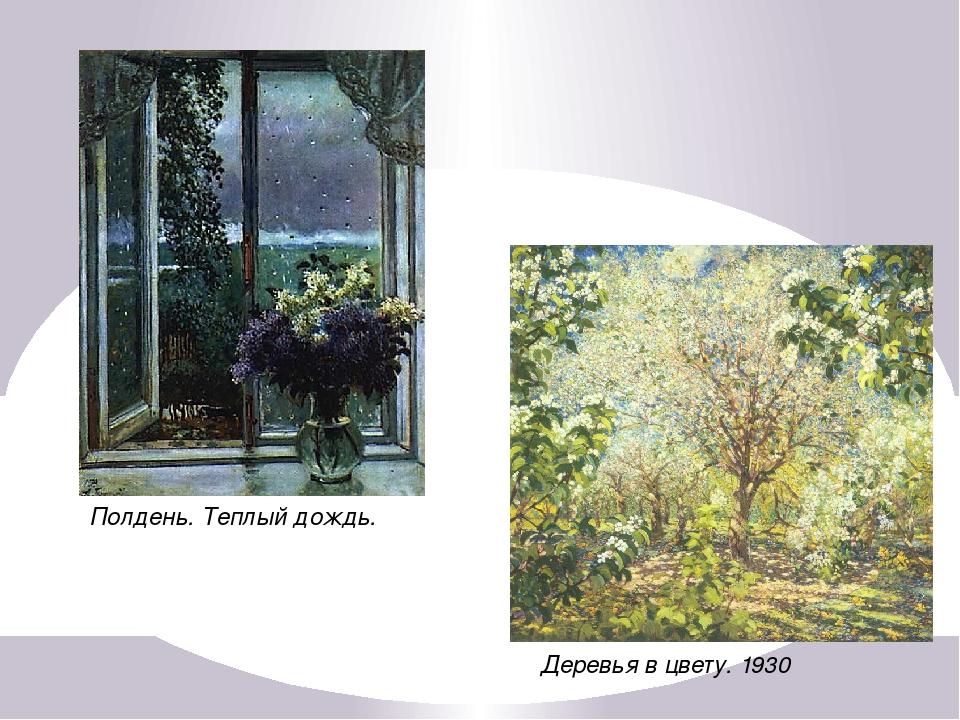 Полдень. Теплый дождь. Деревья в цвету. 1930