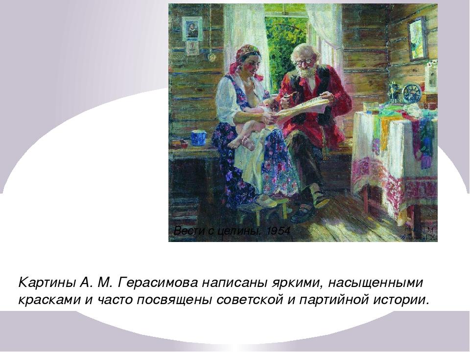 Картины А. М. Герасимова написаны яркими, насыщенными красками и часто посвящ...