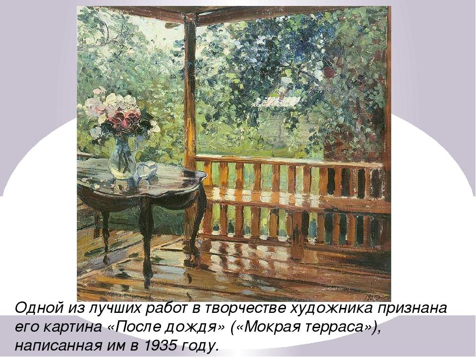 Одной из лучших работ в творчестве художника признана его картина «После дожд...