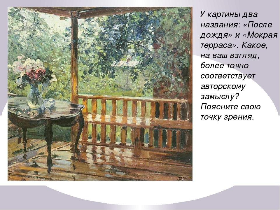 У картины два названия: «После дождя» и «Мокрая терраса». Какое, на ваш взгля...