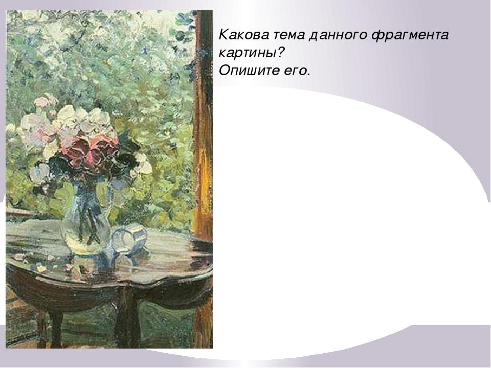 Какова тема данного фрагмента картины? Опишите его.