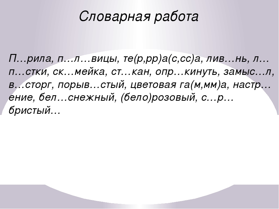 Словарная работа П…рила, п…л…вицы, те(р,рр)а(с,сс)а, лив…нь, л…п…стки, ск…мей...