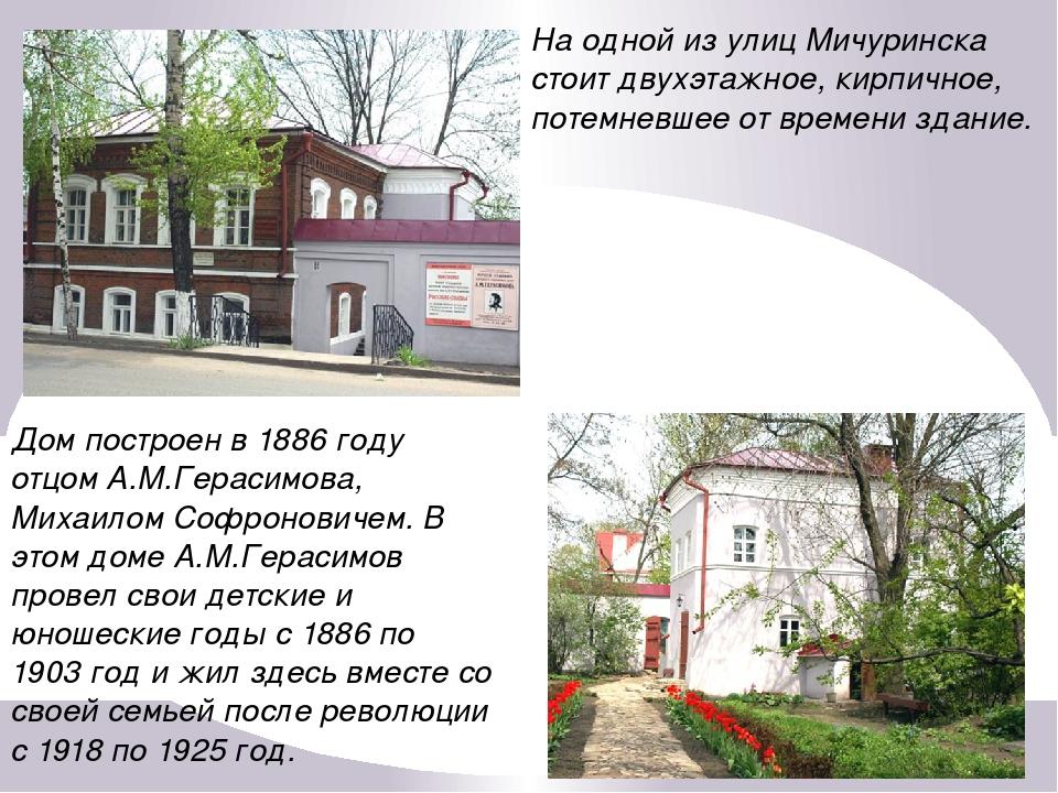 Дом построен в 1886 году отцом А.М.Герасимова, Михаилом Софроновичем. В этом...
