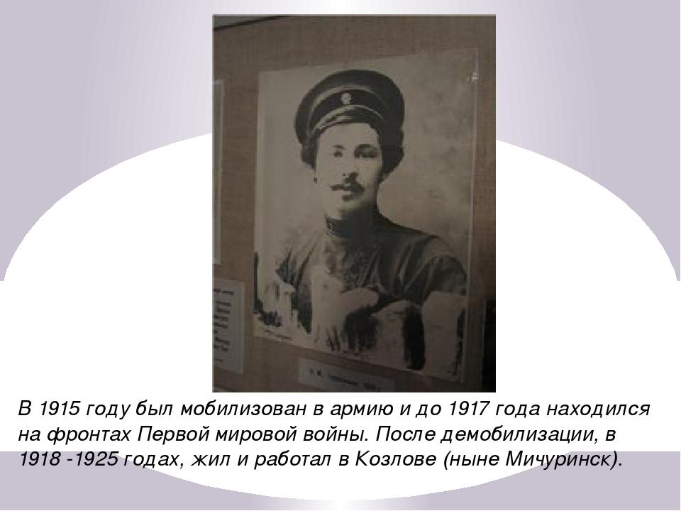 В 1915 году был мобилизован в армию и до 1917 года находился на фронтах Перв...