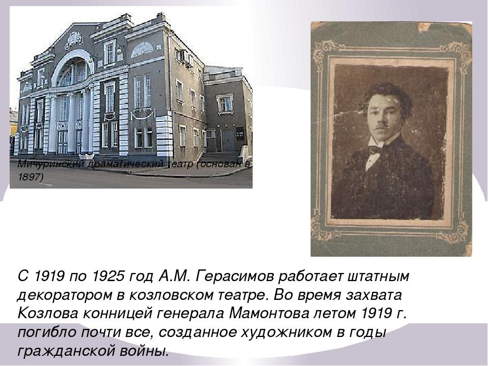 С 1919 по 1925 год А.М. Герасимов работает штатным декоратором в козловском т...