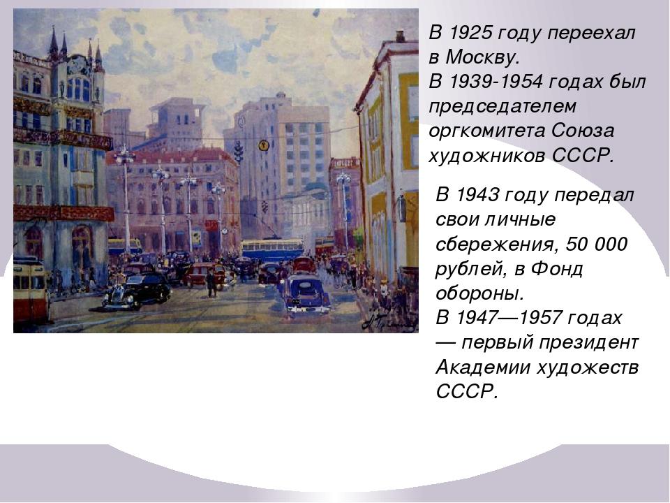 В 1925 году переехал в Москву. В 1939-1954 годах был председателем оргкомитет...