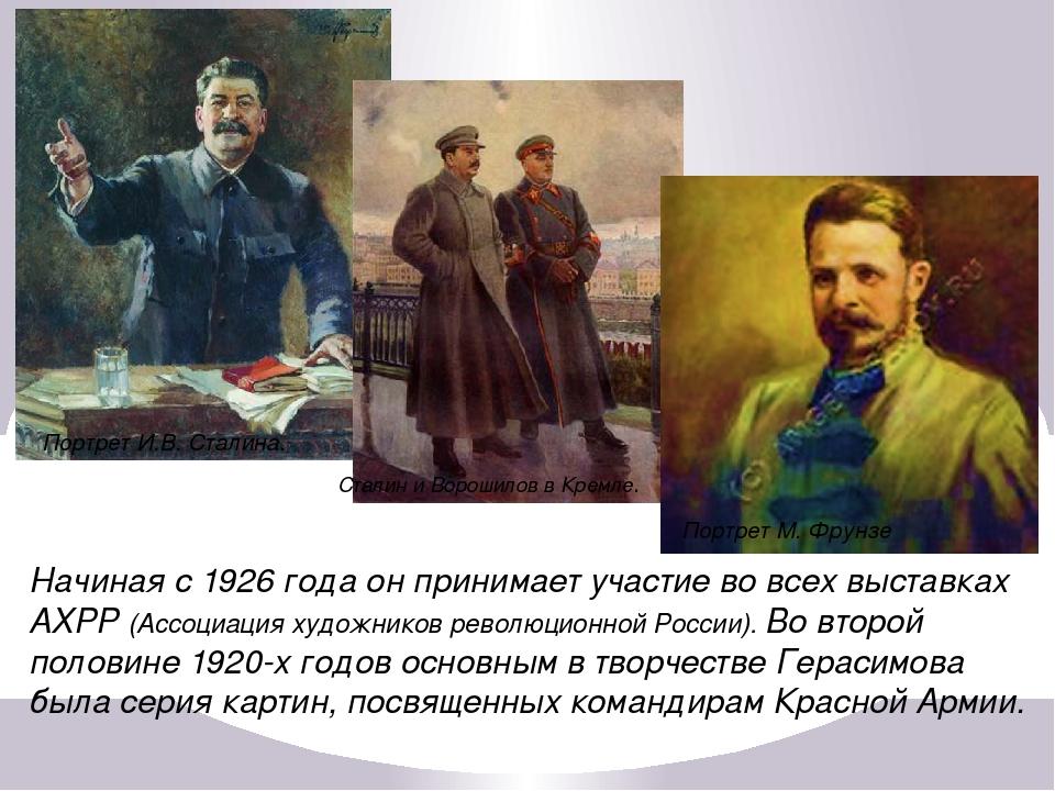 Начиная с 1926 года он принимает участие во всех выставках АХРР (Ассоциация х...
