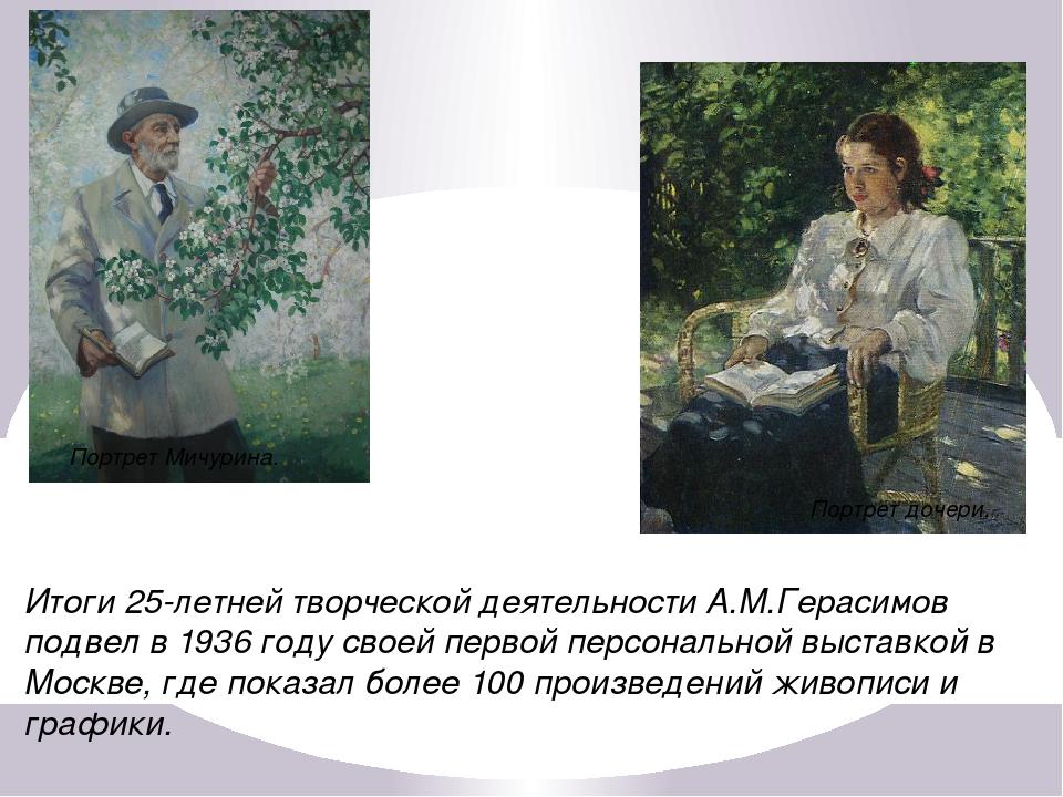 Итоги 25-летней творческой деятельности А.М.Герасимов подвел в 1936 году сво...
