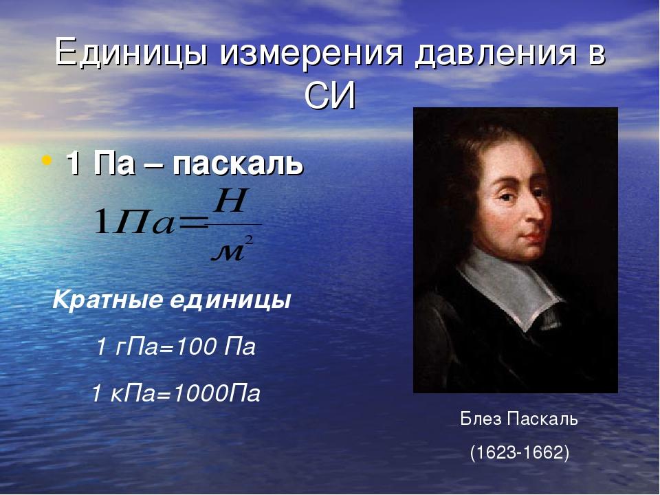 Единицы измерения давления в СИ 1 Па – паскаль Кратные единицы 1 гПа=100 Па 1...