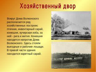 Вокруг Дома Волконского располагается ряд хозяйственных построек: птичник, и