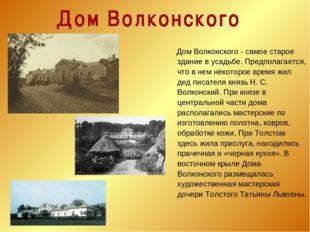 Дом Волконского - самое старое здание в усадьбе. Предполагается, что в нем н