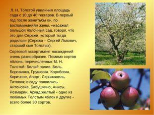 Л. Н. Толстой увеличил площадь сада с 10 до 40 гектаров. В первый год после