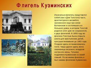 Изначально флигель представлял собой (как и Дом Толстого) часть архитектурно
