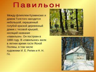 Между флигелем Кузминских и домом Толстого находится небольшой, окрашенный г