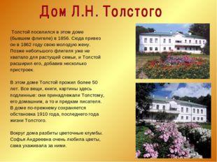 Толстой поселился в этом доме (бывшем флигеле) в 1856. Сюда привез он в 1862