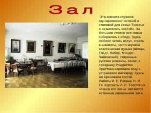 Эта комната служила одновременно гостиной и столовой для семьи Толстых и наз