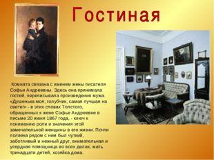 Комната связана с именем жены писателя Софьи Андреевны. Здесь она принимала