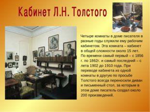 Четыре комнаты в доме писателя в разные годы служили ему рабочим кабинетом.