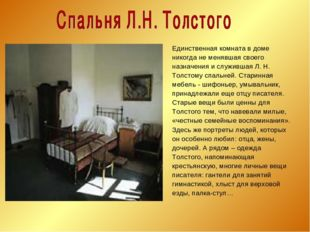 Единственная комната в доме никогда не менявшая своего назначения и служивша