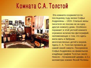 Эта комната сохраняется по последнему году жизни Софьи Андреевны – 1919. Спа