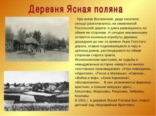 При князе Волконском, деде писателя, сельцо располагалось на оживленной Посо