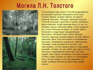В последние годы жизни Толстой неоднократно высказывал просьбу похоронить ег