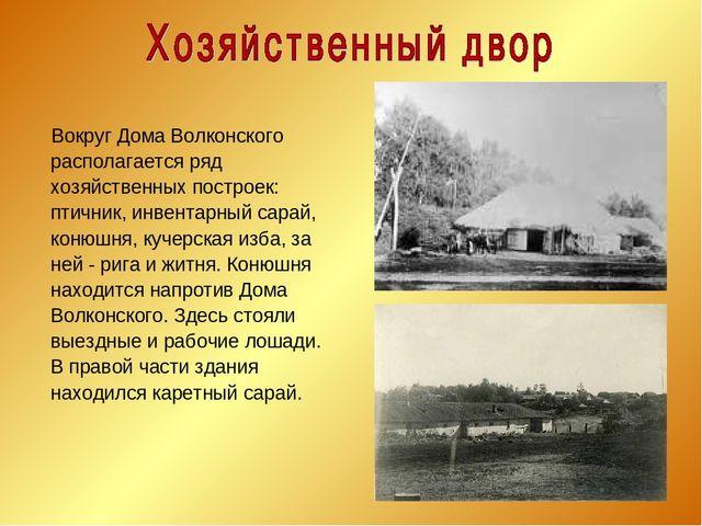 Вокруг Дома Волконского располагается ряд хозяйственных построек: птичник, и...