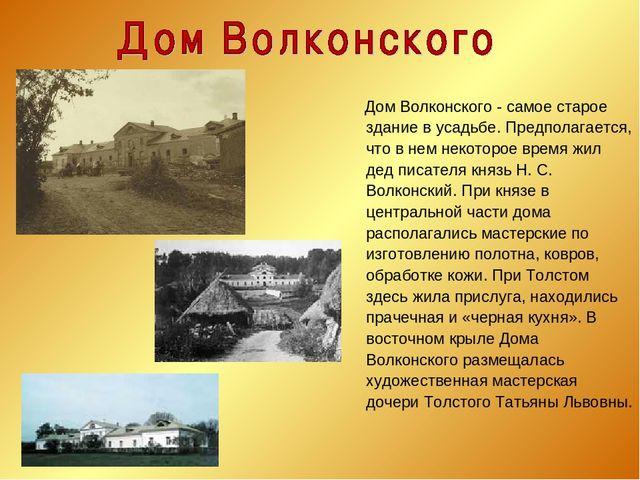 Дом Волконского - самое старое здание в усадьбе. Предполагается, что в нем н...
