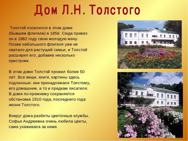 Толстой поселился в этом доме (бывшем флигеле) в 1856. Сюда привез он в 1862...
