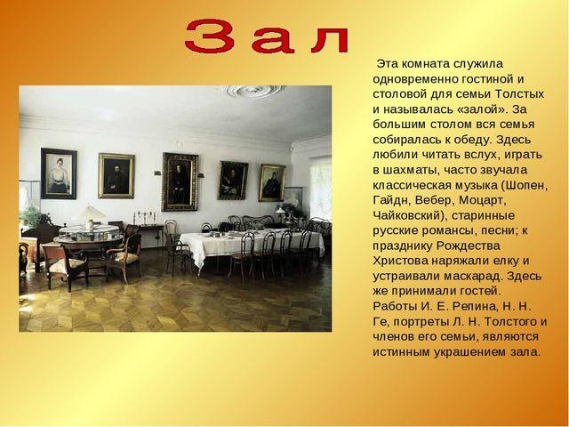 Эта комната служила одновременно гостиной и столовой для семьи Толстых и наз...